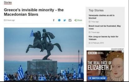 Το BBC, οι Σλαβομακεδόνες και η στάση της Αριστεράς, του Ηλία Κωνσταντινίδη
